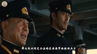 1场海战日军被重创4艘航空母舰,山本五十六最终还是小看了美军.