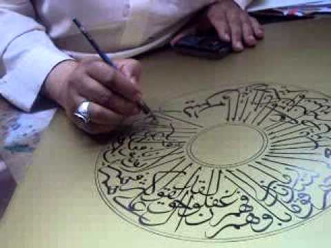 Circle Calligraphy Thuluth 2 By Best Calligraphist Ostad