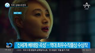 '미옥' 김혜수의 반삭