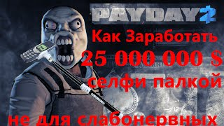 [PayDay 2] ЛЕГКИЙ ФАРМ ОПЫТА, ДЕНЕГ И КАРТОЧЕК!