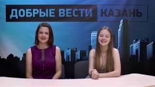 Добрые вести. Казань.