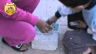 معضمية الشام من رحم الصرخات و الآهات  أمل يمتده الأطفال من أشعة ذهبية تداعب جروحهم