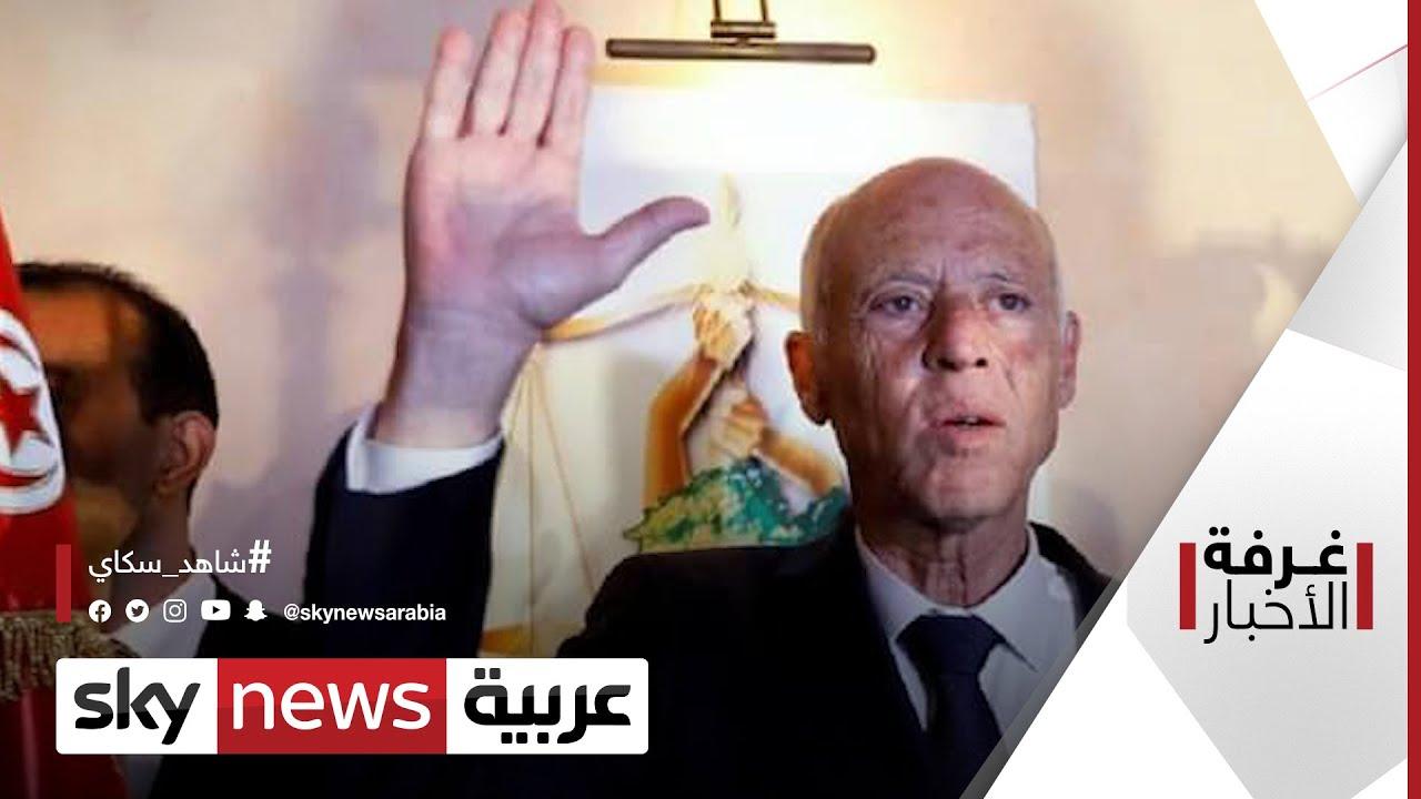 تونس.. التغيير السياسي | #غرفة_الأخبار  - نشر قبل 27 دقيقة