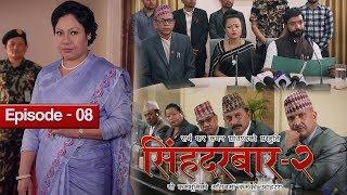 Singha Durbar | Season 2 | Episode 8 (With English Subtitle)
