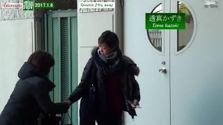何を落としたのでしょう? 2017.1.6Filming SNOW TROUPE IRIMACHI.