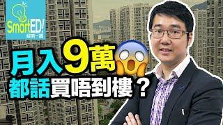 諗Sir:月入$90,000醫生 都話買唔到樓?【諗sir投資教室】