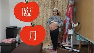 妊娠初日がいつなのか、知ってますか? ブログ→ http://riraseko.exblog...