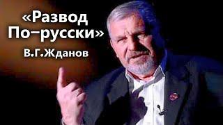 «Развод По-русски» (В.Г.Жданов)