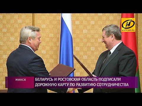 Беларусь и Ростовская область подписали дорожную карту по развитию сотрудничества на 2017-2019 годы