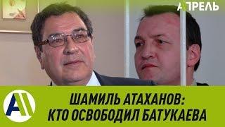 Шамиль Атаханов: Кто отпустил Азиза Батукаева? \ 18.06.2019 \ Апрель ТВ