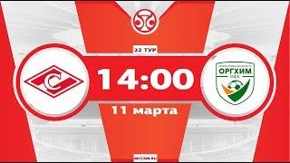 МФК «Спартак» — МФК «Оргхим» LIVE!