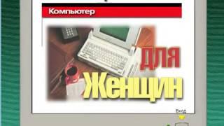 Азбука  Компьютер для женщин