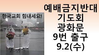 [예금#10]한국교회 힘내세요~! 원하시는 교회 방역복…