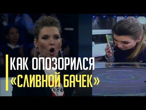Срочно! Украинские СМИ позвонили Скабеевой из Киева и та опозорилась своим мычанием