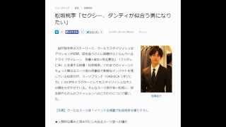 松坂桃李「セクシー、ダンディが似合う男になりたい」 謎が謎を呼ぶスト...
