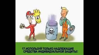 Обучение по охране труда по всей России