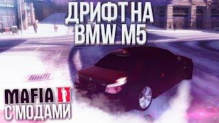 дРИФТ НА BMW M5! (MAFIA 2 С МОДАМИ)