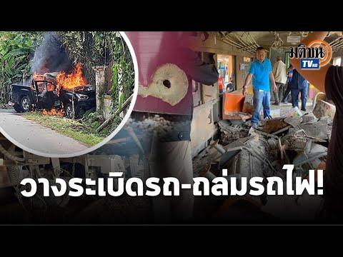 """สถานการณ์ใต้กลับมาระอุ! ระเบิดรถกำนันสาหัส วางระเบิด-ยิงถล่มรถไฟเที่ยวแรก """"สุไหง-โกลก"""": Matichon TV"""