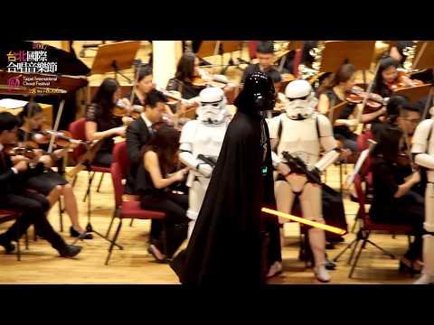 TICF17 約翰‧威廉斯:帝國進行曲 John Williams: The Imperial March