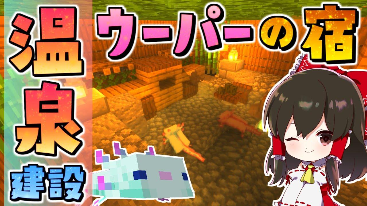 【マイクラ】温泉クラフト!若女将はウーパールーパー⁉ 地下帝国クラフト生活【ゆっくり実況/マインクラフト/Minecraft】