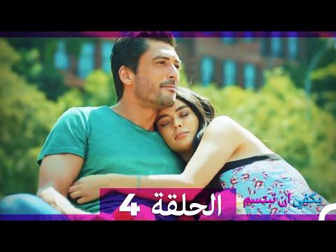 يكفي ان تبتسم  الحلقة 5 - Yakfi An Tabtasim