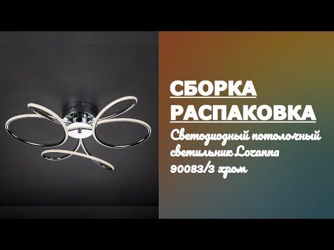 Светильник Lozanna 90083/3 хром Eurosvet Как собрать и правильно подключить. Обзор распаковка сборка