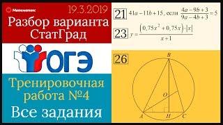 Разбор варианта ОГЭ Статград от 19 марта 2019 (Все задания)