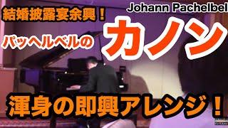 【結婚式余興ピアノ】パッヘルベルのカノン 渾身の即興アレンジ canon of Pachelbel