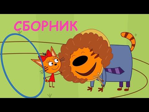 Три Кота | Сборник веселых серий | Мультфильмы для детей