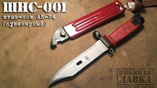 Штык-нож АК-74 сувенирный (ШНС-001) мини обзор | souvenir bayonet AK-74
