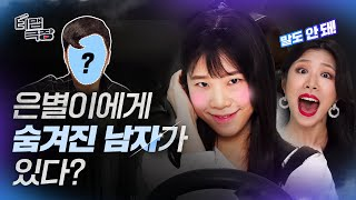 [티맵극장] EP.01 하은별, 천서진 몰래 연애 중?…