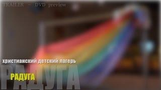 Трейлер - Детский Христианский Лагерь  РАДУГА (США) HD 1080p