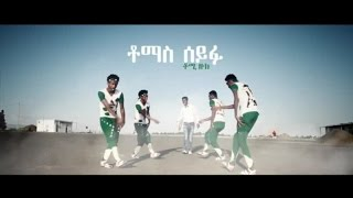 Tomi Zuk - Tewedaj ተወዳጅ (Amharic)