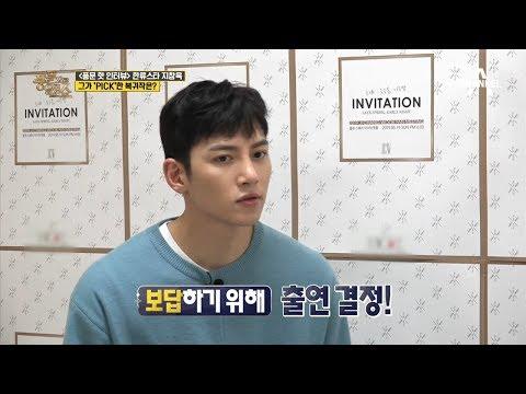 [풍문 핫 인터뷰]군인에서 배우로 돌아온 지창욱! 그의 복귀작은?♥ l 풍문으로 들었쇼 188회