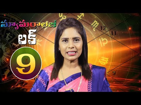 Numerology Lucky No 9 In Telugu || Life Path Lucky Number 9 In Telugu || Hello Talkies