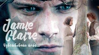 Джейми и Клэр /Jamie & Claire / Season 3 - Чувствовать тебя