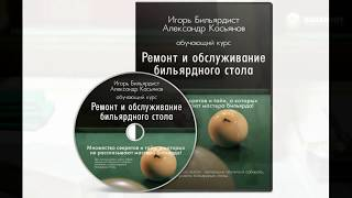 Ремонт и обслуживание бильярдного стола. СУПЕРЦЕНА- 79$(, 2013-11-21T09:12:22.000Z)