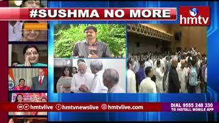 Sushma Swaraj Funeral Updates hmtv