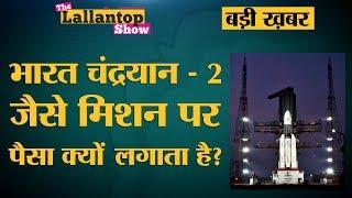 पूरी तरह देसी Chandrayan -2 बनाने में ISRO की दस साल की मेहनत से हमें क्या हासिल होगा?