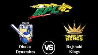 BPL live, Dhaka vs Rajshahi live   Gtv Live