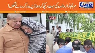 Kulsoom Nawaz Death | Maryam Nawaz Burst Into Tears | City 42
