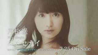 戸松遥「ユメセカイ」2012年7月25日リリース TVアニメ「ソードアート・...