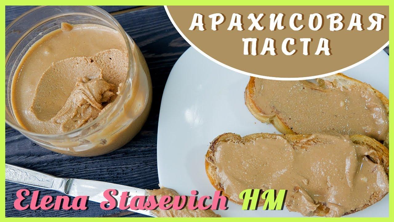 Арахисовая паста шоколадная || Peanut butter choko || Elena Stasevich HM