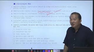 [스터디채널] 전시춘 노동법 25강 근로시간과 휴식 핵…