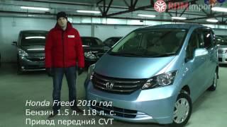 Характеристики и стоимость Honda Freed 2010 год (цены на машины в Новосибирске)