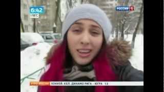 """Катя Клэп (Kate Clapp) на канале """"Россия 1"""""""