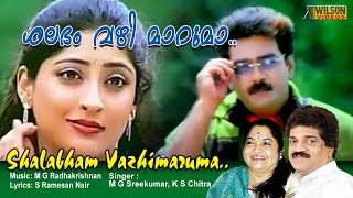Shalabham Vazhimaruma Mizhi Randilum Full Video Song | HD Song | REMASTERED |