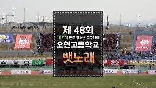 제 48회 백호기 전도 청소년 축구대회 오현고등학교 뱃노래