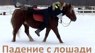 Падение с лошади.