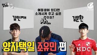 여동생이 있다면 소개시켜 주고 싶은 선수( #김민재 / #김문환 )?!  양자택일 조유민편